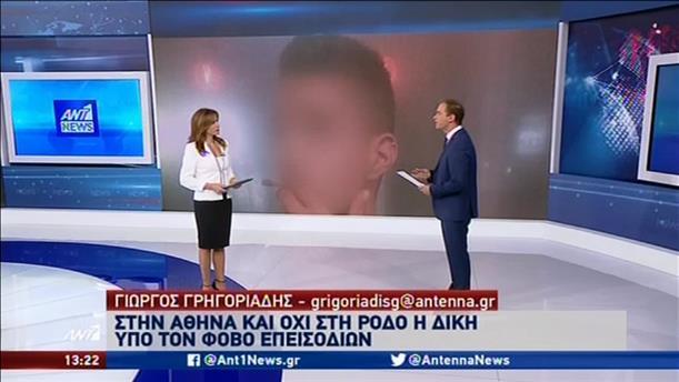 Δολοφονία Τοπαλούδη: να μην γίνει στην Ρόδο η δίκη ζητά ο Εισαγγελέας