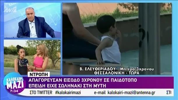 Καταγγελία για παιδότοπο στη Θεσσαλονίκη - ΚΑΛΟΚΑΙΡΙ ΜΑΖΙ - 31/07/2019