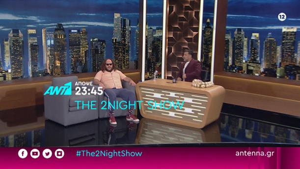 The 2night Show - Πέμπτη 10/10