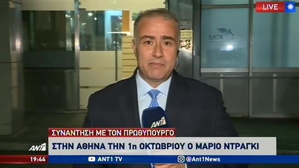 Επίσκεψη του Μάριο Ντράγκι στην Αθήνα