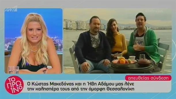Κώστας Μακεδόνας - Ήβη Αδάμου – Το Πρωινό – 16/11/2018