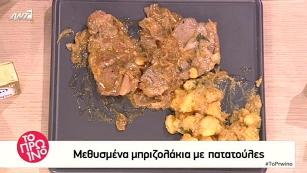 Μεθυσμένα μπριζολάκια με πατάτες