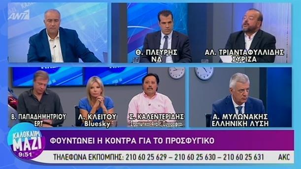 Πολιτική Επικαιρότητα - ΚΑΛΟΚΑΙΡΙ ΜΑΖΙ – 04/09/2019