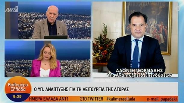 Άδωνις Γεωργιάδης - Υπουργός Ανάπτυξης και Επενδύσεων – ΚΑΛΗΜΕΡΑ ΕΛΛΑΔΑ - 04/01/2021