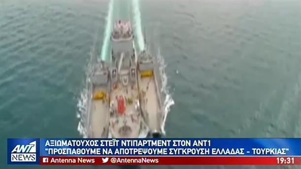 Φόβοι των ΗΠΑ για «θερμό επεισόδιο» μεταξύ Ελλάδας – Τουρκίας