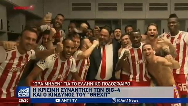 Ώρα μηδέν για το ελληνικό ποδόσφαιρο