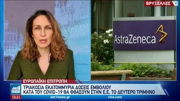 Οργή της Κομισιόν για την AstraZeneca