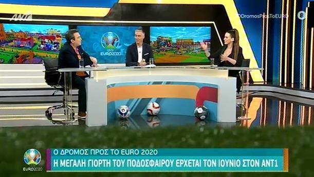 Ο ΔΡΟΜΟΣ ΠΡΟΣ ΤΟ EURO 2020 – Κατερίνα Στικούδη