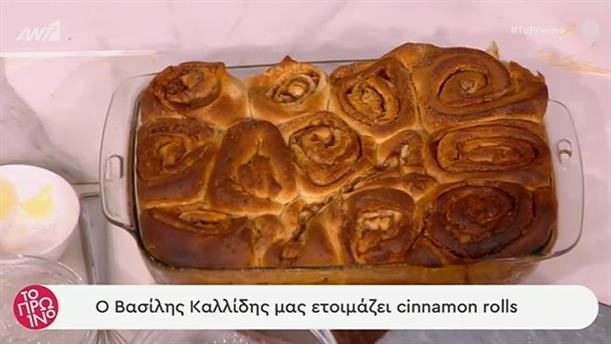 Cinnamon Rolls – Το Πρωινό – 04/02/2020