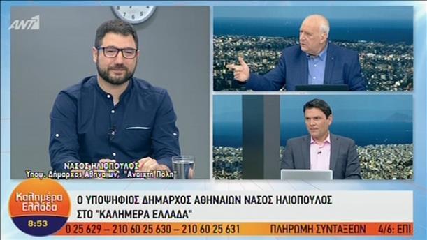 """Ο Νάσος Ηλιόπουλος στην εκπομπή """"Καλημέρα Ελλάδα"""""""