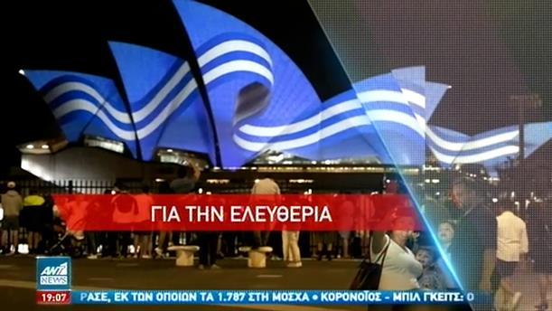 25η Μαρτίου: Εμβληματικά κτήρια σε όλον τον κόσμο ντύθηκαν στα ελληνικά χρώματα