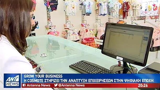 Ψηφιακή βιτρίνα στο διαδίκτυο για μικρομεσαίες επιχειρήσεις