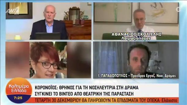 Ο Ιωάννης Παπαδόπουλος στην εκπομπή «Καλημέρα Ελλάδα»