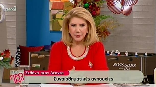 Αστρολογία - 20/12/2013