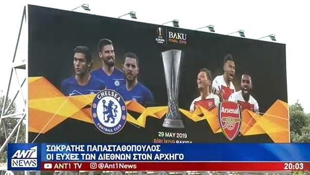 """""""Ελληνικό χρώμα"""" στον τελικό του Europa League"""