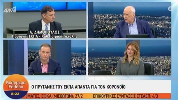 Καλημέρα Ελλάδα: Ο Πρύτανης του ΕΚΠΑ απαντά για τον κορονοϊό