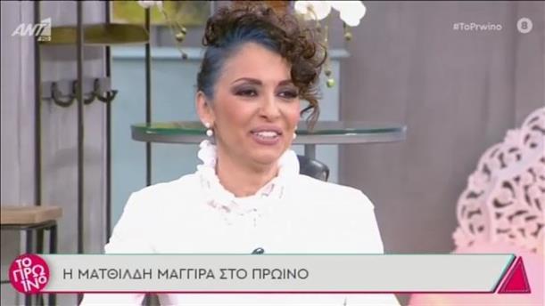 Ματθίλδη Μαγγίρα - Το Πρωινό - 08/03/2021