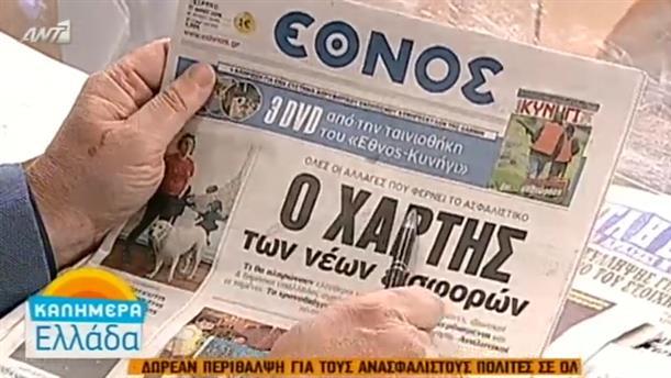 Εφημερίδες (11/05/2016)