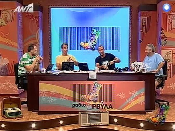 Ράδιο Αρβύλα 08-10-2009