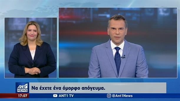 ANT1 NEWS 08-12-2019 ΣΤΗ ΝΟΗΜΑΤΙΚΗ