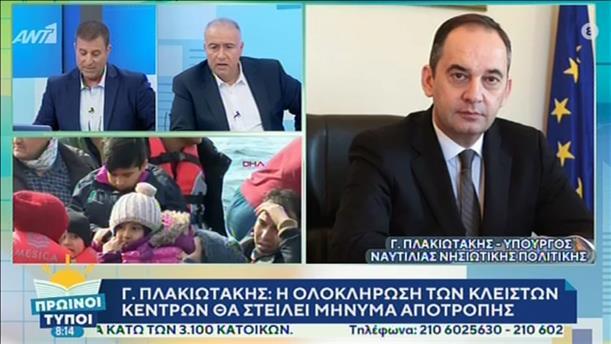 """Ο Γ. Πλακιωτάκης στους """"Πρωινούς Τύπους"""""""