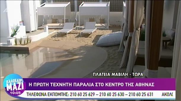 Μια αμμώδης παραλία στο κέντρο της Αθήνας