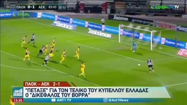 Ο ΠΑΟΚ προκρίθηκε στον τελικό του Κυπέλλου Ελλάδας