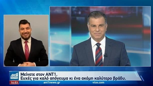 ANT1 NEWS 30/01/2021 ΣΤΗ ΝΟΗΜΑΤΙΚΗ