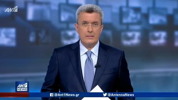 ANT1 NEWS 15-01-2020 ΣΤΙΣ 19:30
