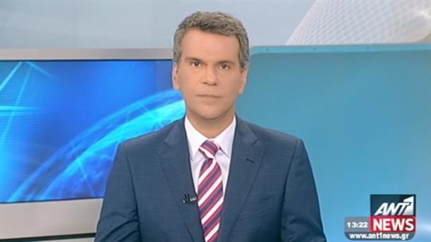 ANT1 News 16-07-2015 στις 13:00