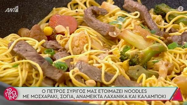 Noodles με μοσχαράκι και λαχανικά – Το Πρωινό – 24/11/2020