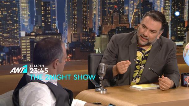 The 2night Show – Τετάρτη 26/6