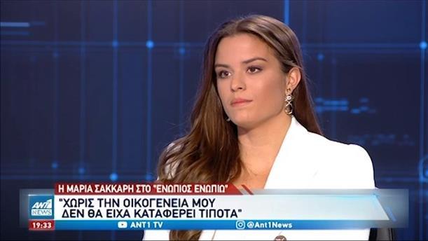 """Η Μαρία Σάκκαρη στο """"Ενώπιος Ενωπίω"""": Θέλω να γίνω Νο1 στον κόσμο"""