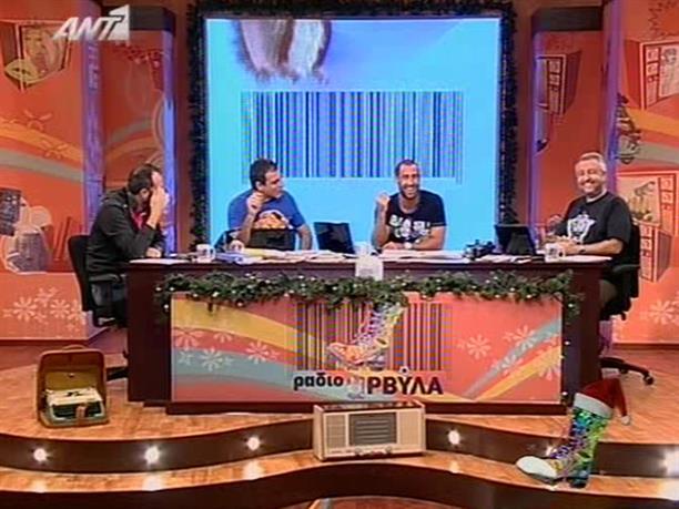 Ράδιο Αρβύλα 16-12-2009