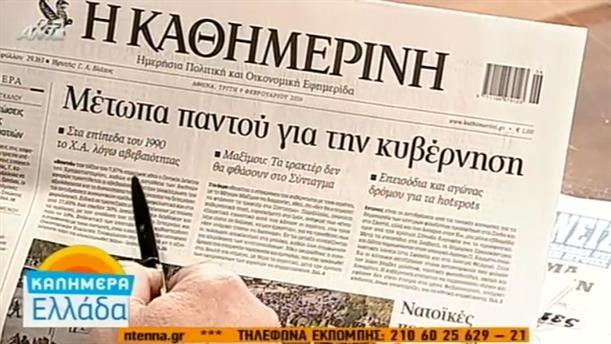 Εφημερίδες (09/02/2016)