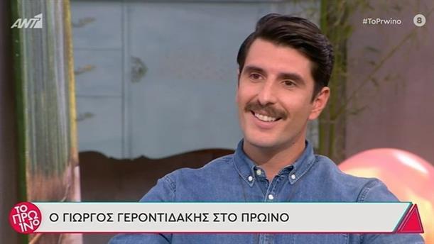 Γιώργος Γεροντιδάκης – Το Πρωινό – 14/10/2020