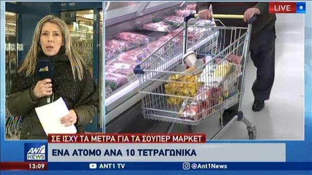 Σε ισχύ τα αυστηρά μέτρα για αγορές από σούπερ μάρκετ