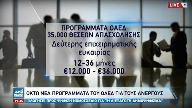 ΟΑΕΔ: Τα νέα προγράμματα για τους ανέργους
