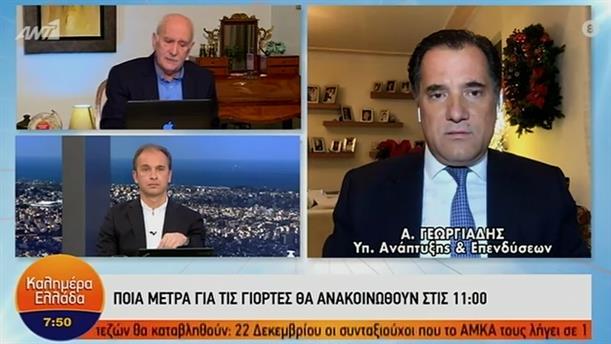 Άδωνις Γεωργιάδης – ΚΑΛΗΜΕΡΑ ΕΛΛΑΔΑ – 11/12/2020