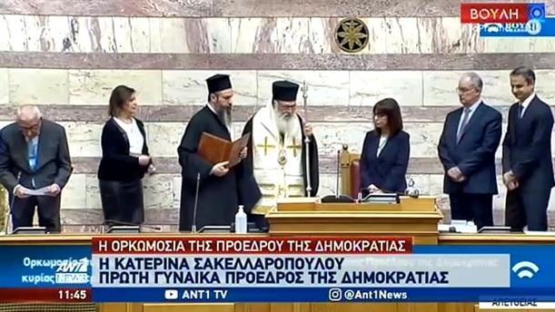 Κατερίνα Σακελλαροπούλου: Η ορκομωσία της πρώτης γυναίκας Προέδρου της Δημοκρατίας