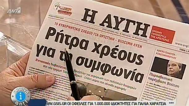 Εφημερίδες (09/06/2015)