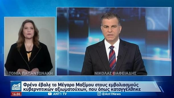 ANT1 NEWS 30-12-2020 ΣΤΗ ΝΟΗΜΑΤΙΚΗ