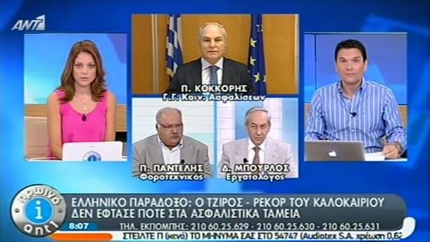 Πρωινό ΑΝΤ1 – Ενημέρωση - 05/09/2014