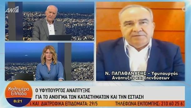 Νίκος Παπαθανάσης – ΚΑΛΗΜΕΡΑ ΕΛΛΑΔΑ – 13/05/2020