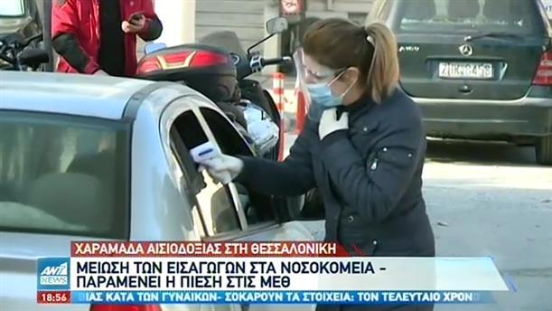 Θεσσαλονίκη: μείωση στις εισαγωγές ασθενών στα νοσοκομεία