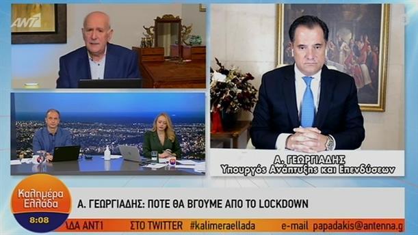 Άδωνις Γεωργιάδης - Υπουργός Ανάπτυξης και Επενδύσεων – ΚΑΛΗΜΕΡΑ ΕΛΛΑΔΑ – 25/11/2020