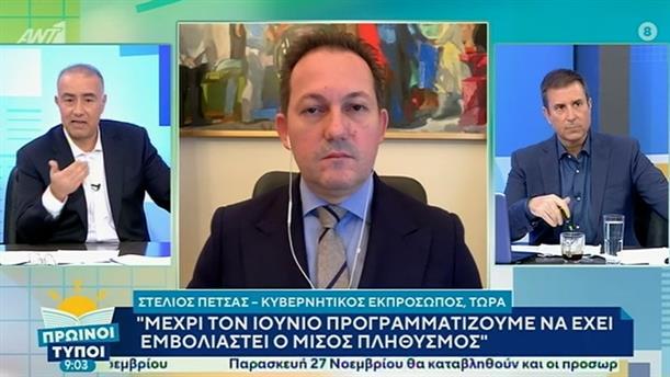 Στέλιος Πέτσας – ΠΡΩΙΝΟΙ ΤΥΠΟΙ - 14/11/2020
