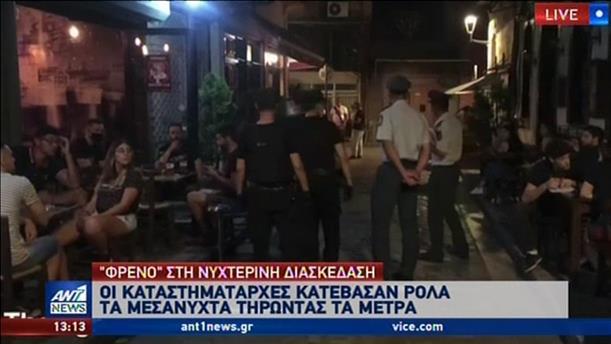 """""""Φρένο"""" στη νυχτερινή διασκέδαση: Τα μεσάνυχτα κατέβασαν ρολά τα μαγαζιά"""