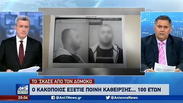 Δύο Αλβανούς δραπέτες αναζητεί η Αστυνομία