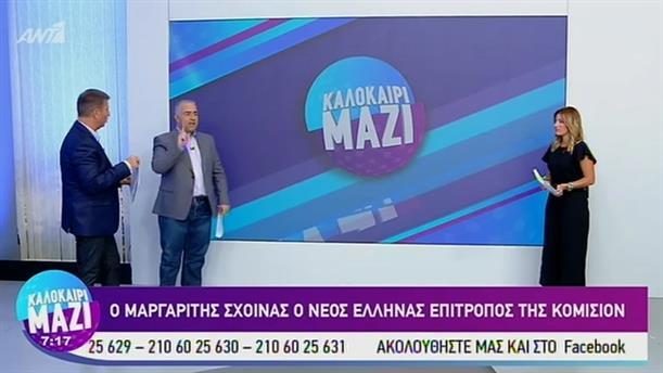 ΚΑΛΟΚΑΙΡΙ ΜΑΖΙ - 19/07/2019